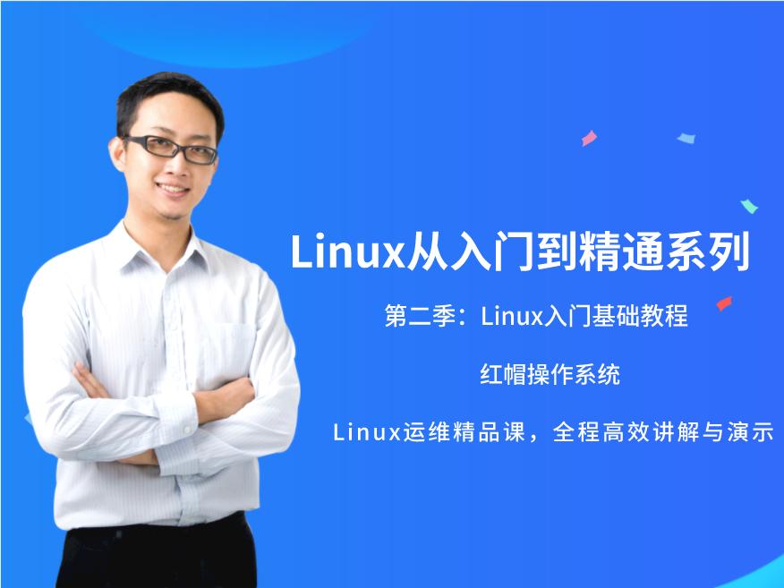 Linux从入门到精通视频系列之第二季