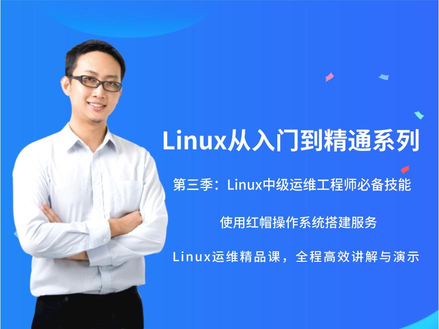 Linux从入门到精通视频系列之第三季